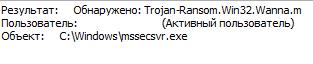 Вирус Ransom.Win32.Wanna.m: mssecsvc.exe
