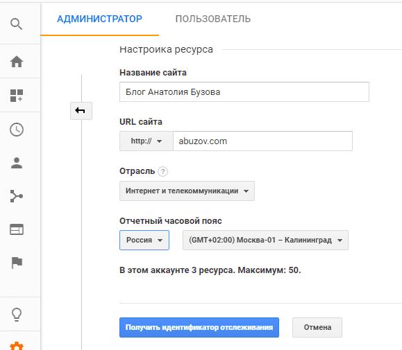 Код гугл аналитики на сайт