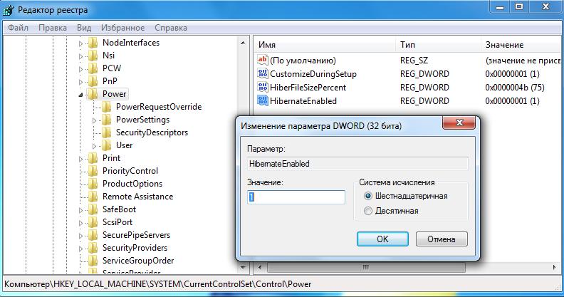 Режим гибернации в реестре Windows 7