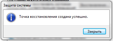 Точка восстановления Windows 7 успешно создана