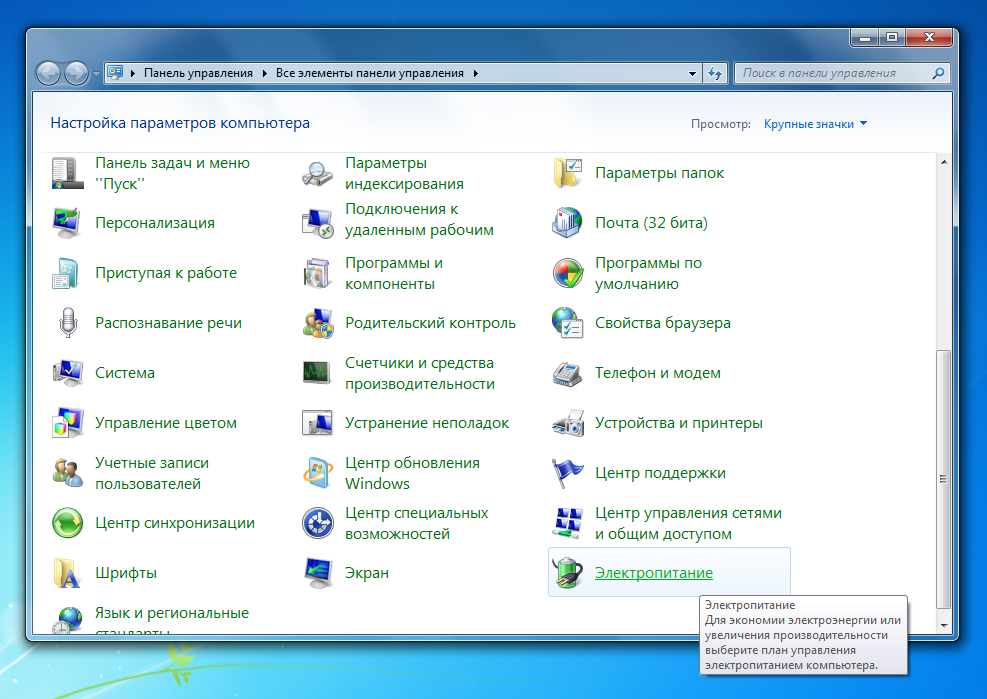 Электропитание в Windows 7