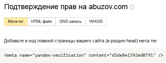 Подтверждение прав на сайт в кабинете Яндекс Вебмастер