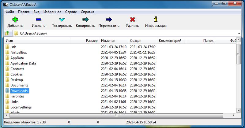 Как открыть архив 7z
