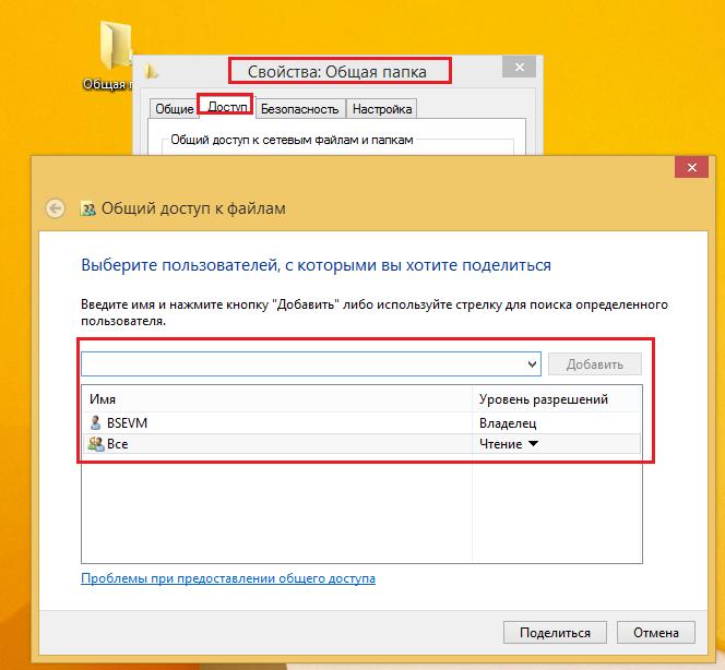 Общий доступ к папкам Windows