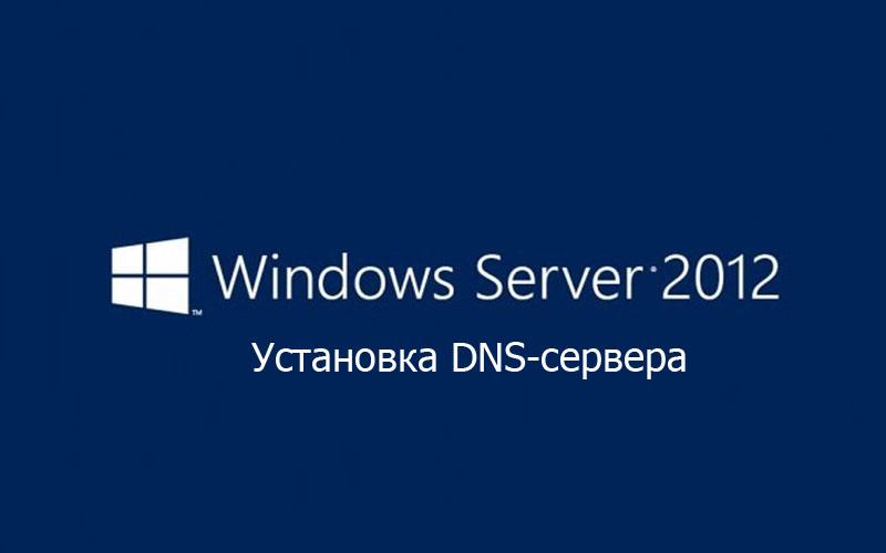 Установка и настройка DNS-сервера в Windows Server 2012: подробное руководство