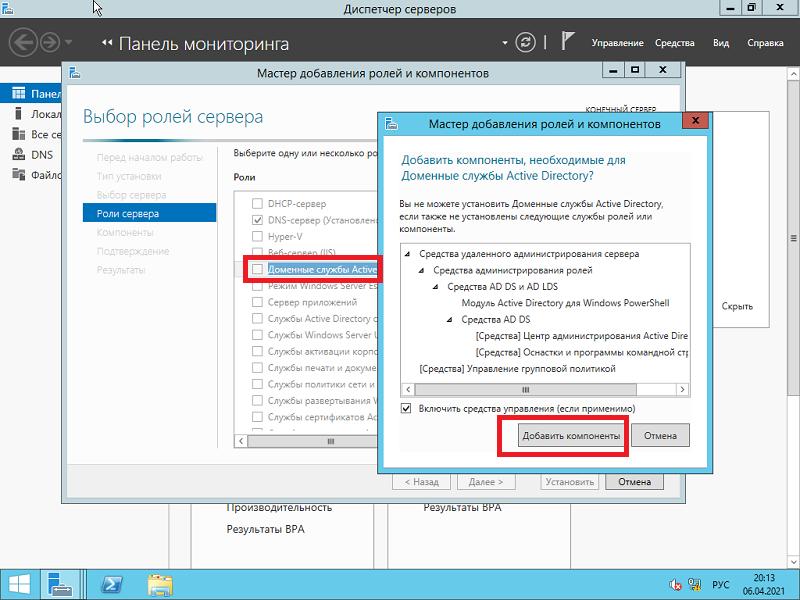 Доменные службы Active Directory