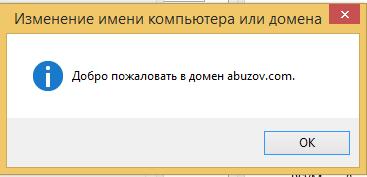 Добро пожаловать в домен abuzov.com