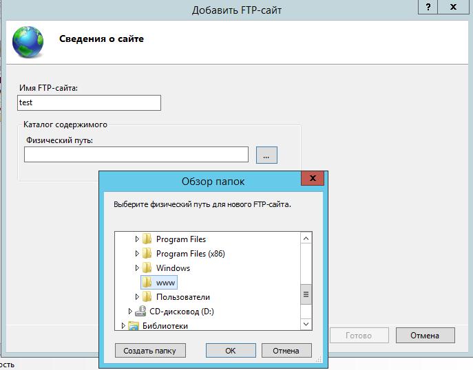 Имя FTP-сайта и физический каталог