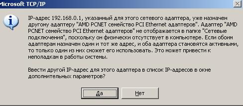 IP-адрес уже назначен другому адаптеру Windows Server 2003