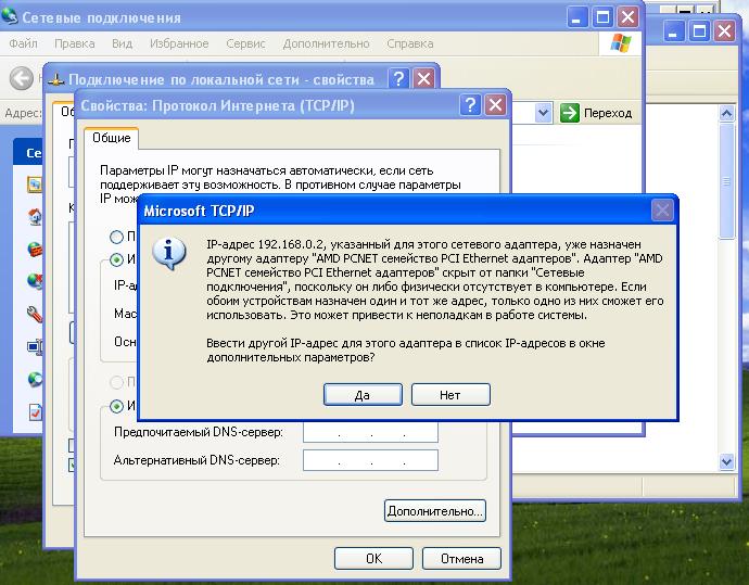IP-адрес уже назначен другому адаптеру