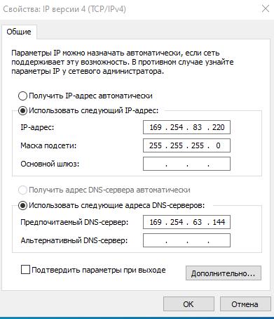 Конфигурация IP адресов в Windows 10