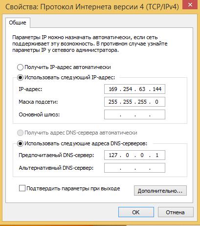 Конфигурация IP адреса в Windows 8