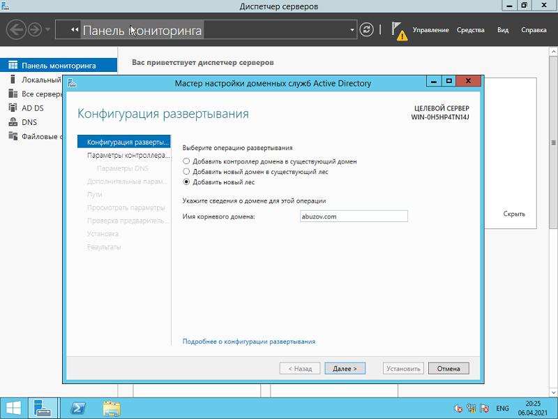 Добавление нового леса в контроллере домена Windows Server