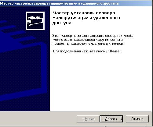Мастер установки сервера и удаленной маршрутизации