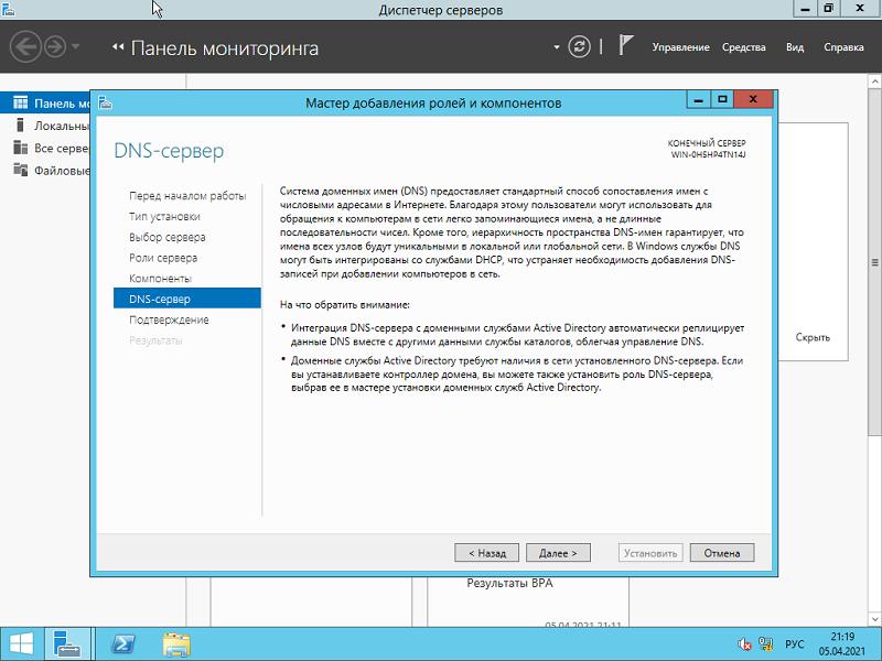 На что обратить внимание при установке DNS-сервера