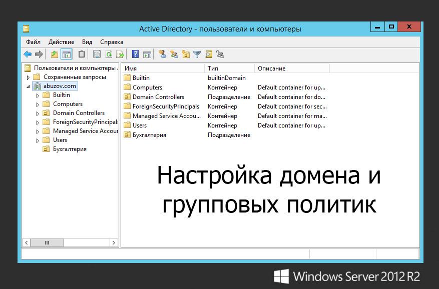 Настройка домена и групповых политик в Windows Server