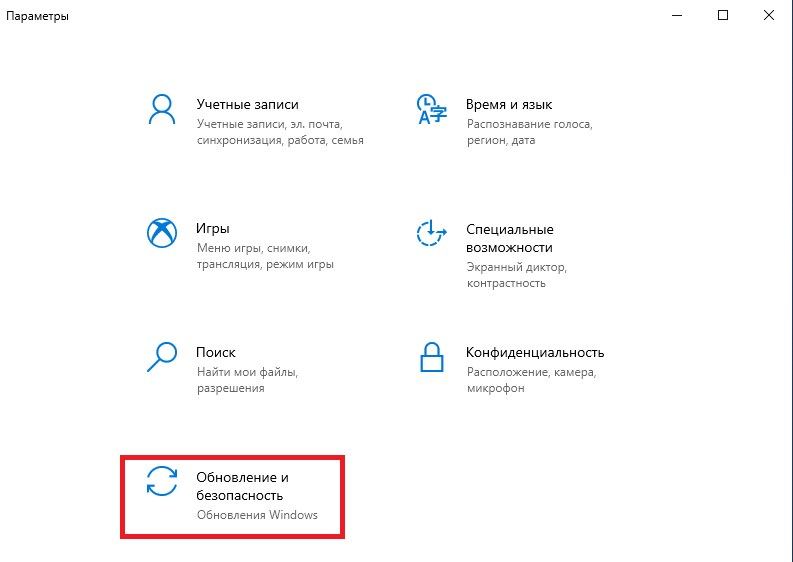 Windows 10 Обновление и безопасность