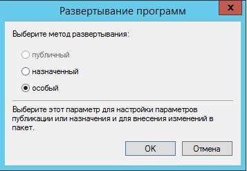 Особый метод развертывания программ