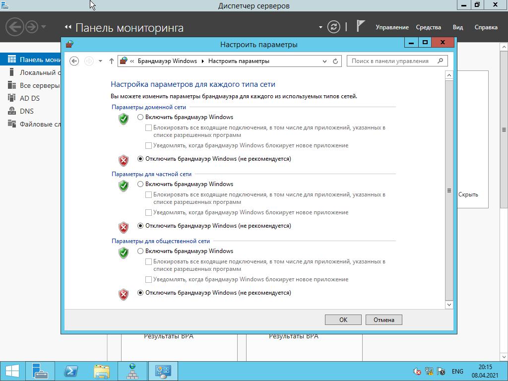 Отключаем брандмауэр Windows Server