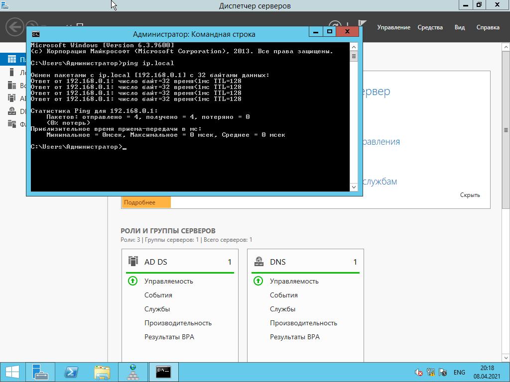 Проверяем работу установленного DNS сервера