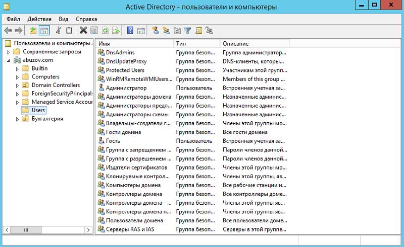пользователи и компьютеры Active Directory