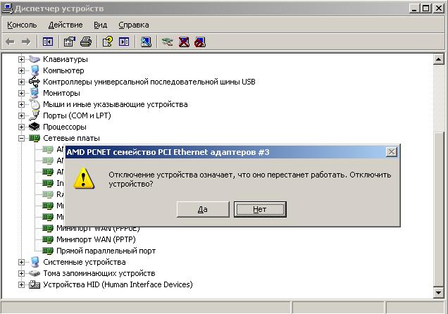 Предупреждение при отключении сетевого адаптера в Windows Server 2003