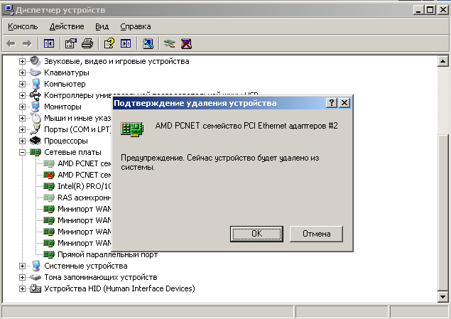 Предупреждение об удалении сетевого адаптера в Windows Server 2003