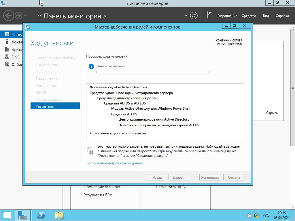 Процесс установки Active Directory