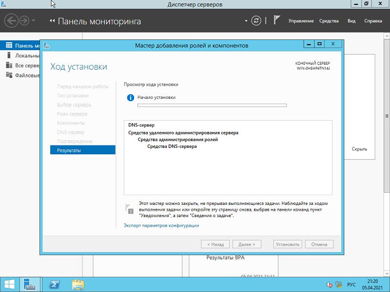 Процесс установки DNS-сервера