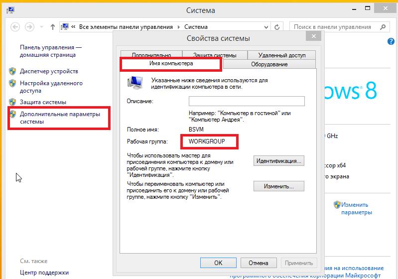 Рабочая группа Windows 8