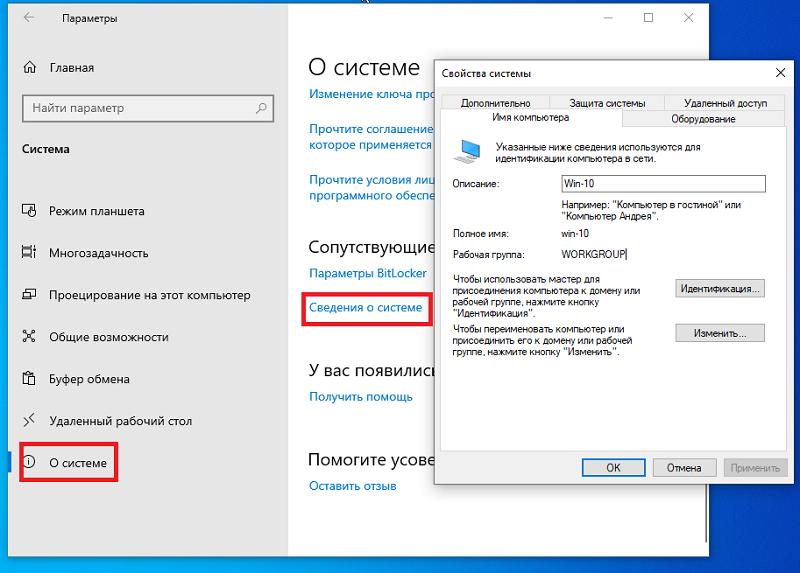 Рабочая группа Windows 10