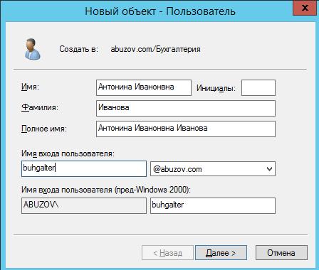 Создание нового пользователя в подразделении домена