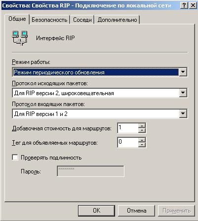 Свойства интерфейса RIP
