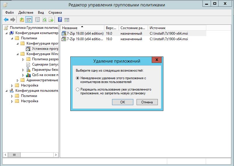 Удаление приложений Windows Server