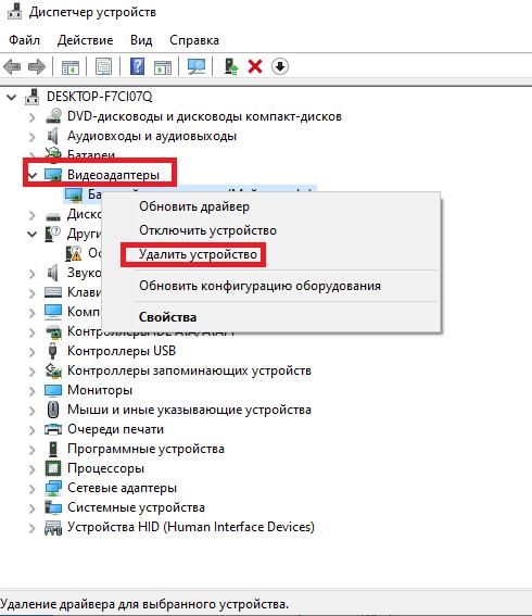 Удаление видео драйвера в Windows 10