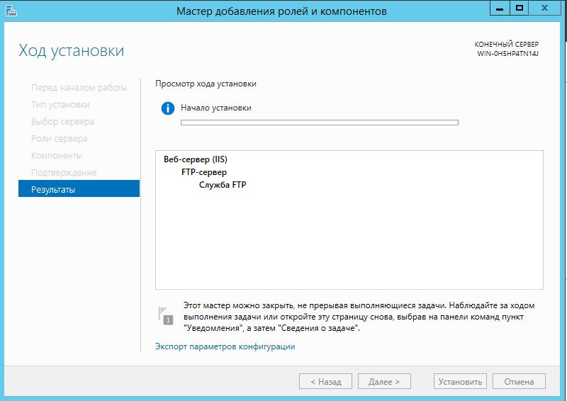 Завершение установки FTP-сервера
