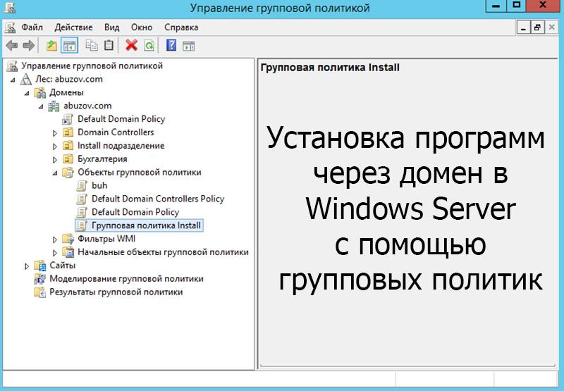 Установка программ через домен Windows Server