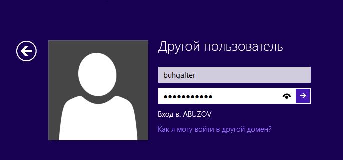 Первый вход в домен