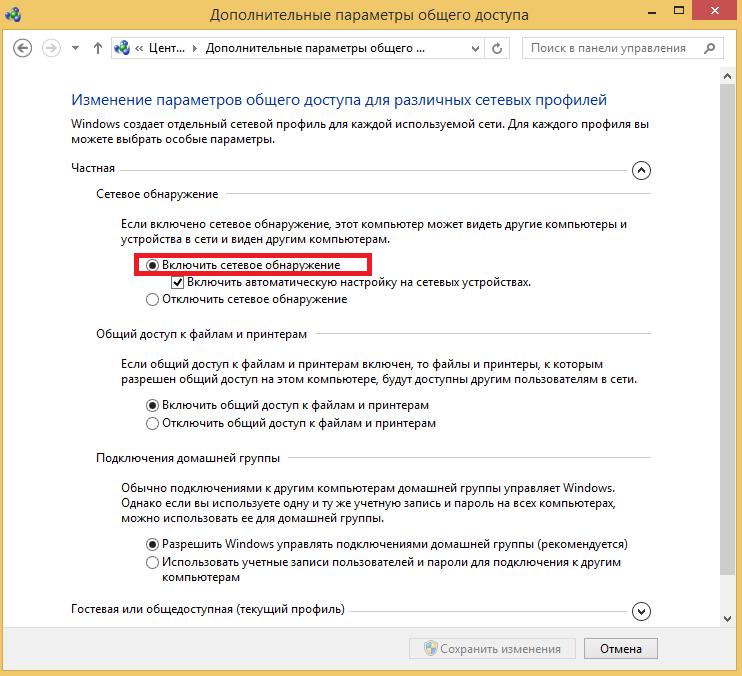 сетевое обнаружение и общий доступ к файлам