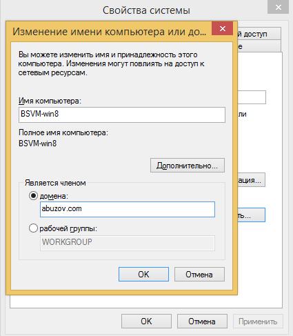 Ввод компьютера в домен