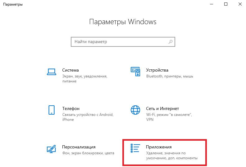 Windows 10 Приложения