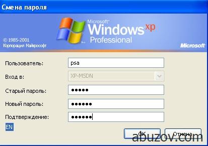 Предложение сменить пароль при входе в систему