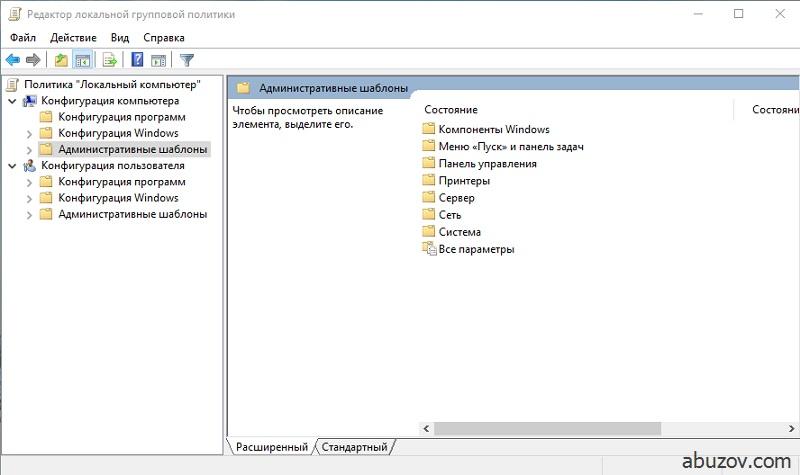 Административные шаблоны редактора групповых политик в Windows 10