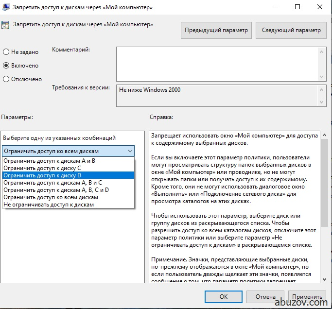 Запретить доступ к дискам через «Мой компьютер»