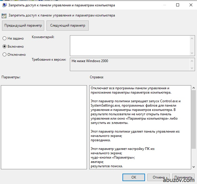 Запретить доступ к панели управления и параметрам компьютера