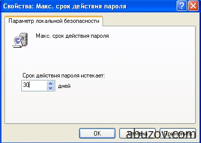 Максимальный срок действия паролей