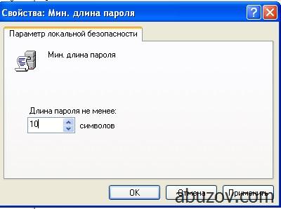 Минимальная длинна пароля