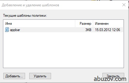 Шаблон app-bar