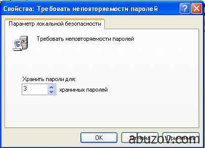 Требовать неповторяемости паролей