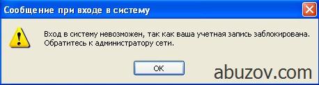 Учетная запись пользователя заблокирована
